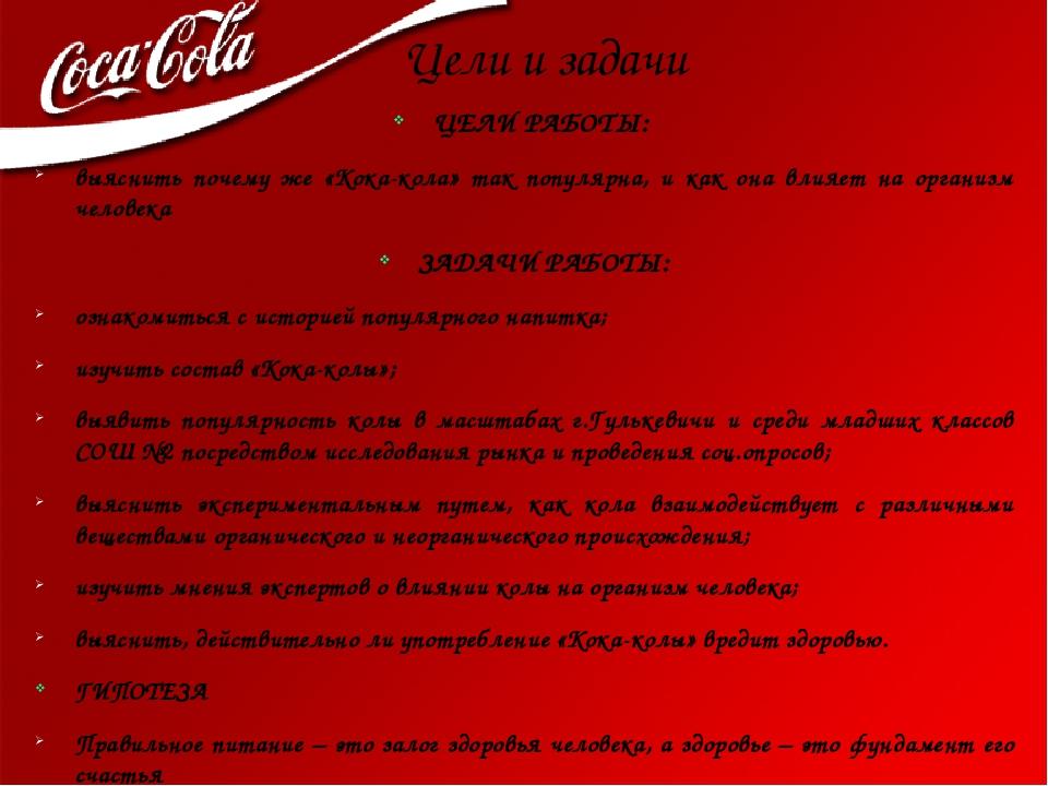 Цели и задачи ЦЕЛИ РАБОТЫ: выяснить почему же «Кока-кола» так популярна, и к...