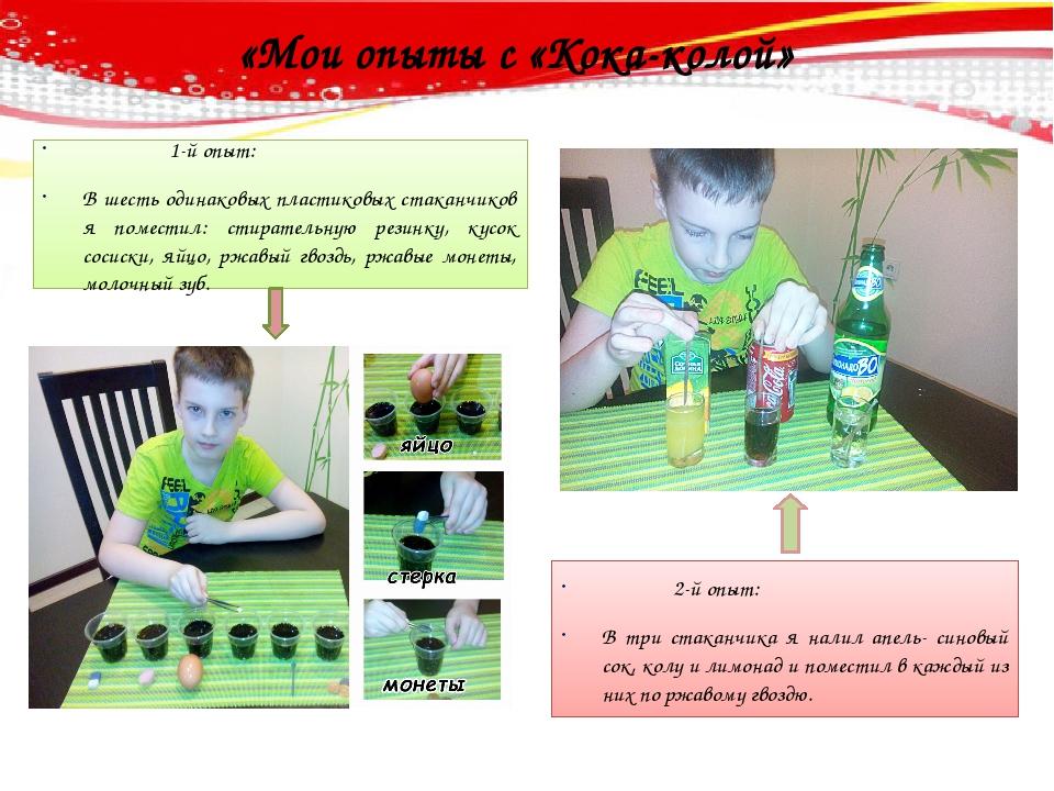 «Мои опыты с «Кока-колой» 1-й опыт: В шесть одинаковых пластиковых стаканчико...