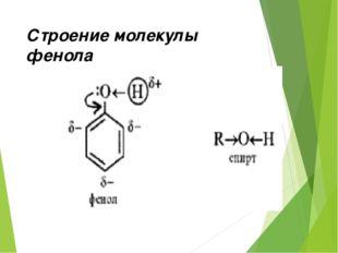 Строение молекулы фенола