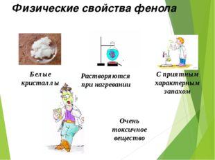 Физические свойства фенола Белые кристаллы Растворяются при нагревании С прия