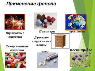 Применение фенола Взрывчатые вещества красители пестициды Лекарственные вещес