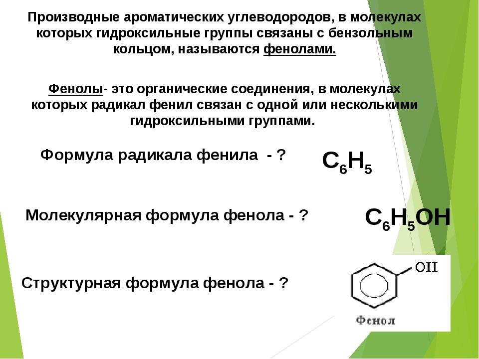 Производные ароматических углеводородов, в молекулах которых гидроксильные гр...