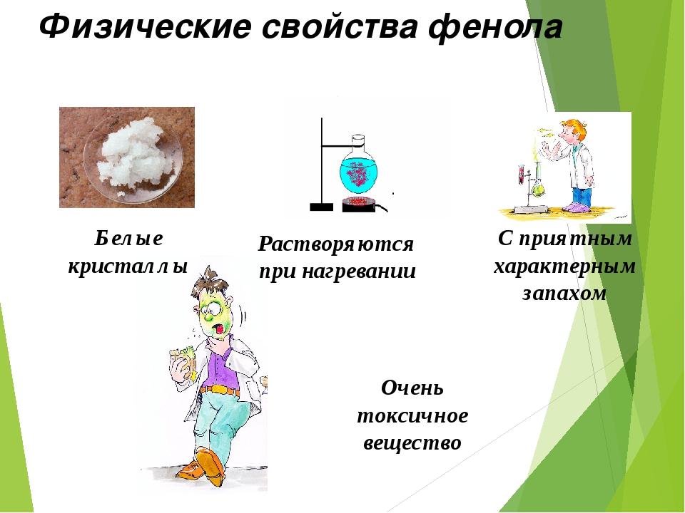 Физические свойства фенола Белые кристаллы Растворяются при нагревании С прия...