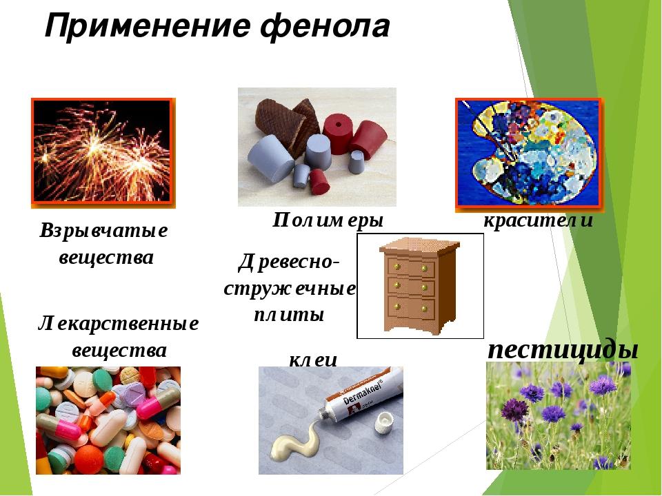 Применение фенола Взрывчатые вещества красители пестициды Лекарственные вещес...