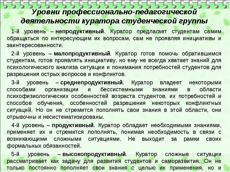 Уровни профессионально-педагогической деятельности куратора студенческой груп...