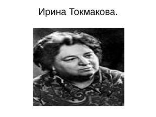 Ирина Токмакова.