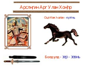 Арслңгин Арг Улан Хоңһр Оцл Көк Һалзн - күлгнь Болд үлд - зер - зевнь