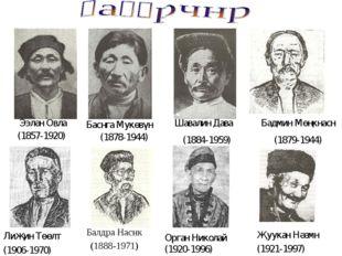Балдра Наснк (1888-1971) Баснга Мукөвүн (1878-1944) Орган Николай (1920-199