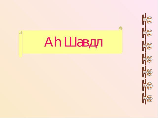 Аһ Шавдл