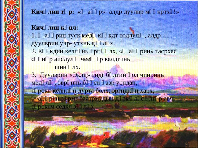Кичәлин төр: «Җаңһр»- алдр дуулвр мөңкртхә!»  Кичәлин күцл: 1. Җаңһрин туск...