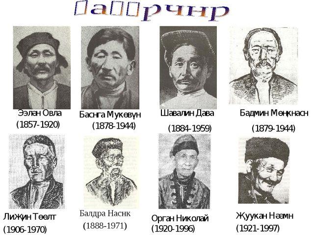 Балдра Наснк (1888-1971) Баснга Мукөвүн (1878-1944) Орган Николай (1920-199...
