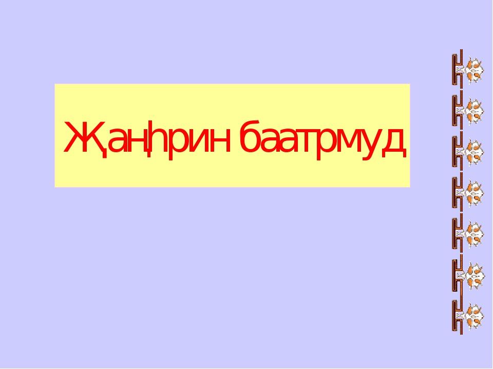 Җаңһрин баатрмуд