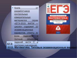 ЕГЭ 2015. Математика. Типовые экзаменационные варианты. 30 вариантов Книга о