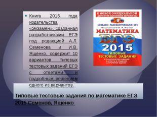 Типовые тестовые задания по математике ЕГЭ 2015 Семенов, Ященко Книга 2015 г