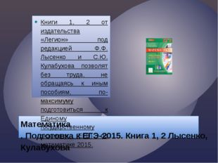Математика. Подготовка к ЕГЭ-2015. Книга 1, 2 Лысенко, Кулабухова Книги 1, 2