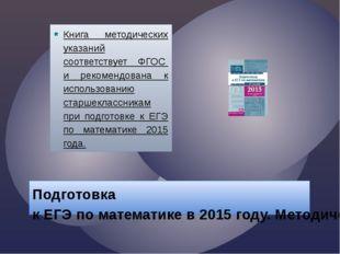 Подготовка к ЕГЭ по математике в 2015 году. Методические указания Книга мето