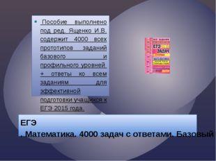 ЕГЭ. Математика. 4000 задач с ответами. Базовый и профильный уровни Пособие