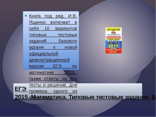 ЕГЭ 2015. Математика. Типовые тестовые задания. Базовый уровень Книга под ре...