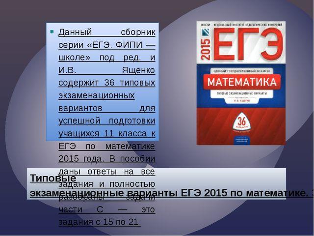 Типовые экзаменационные варианты ЕГЭ 2015 по математике. 36 вариантов. Ященк...