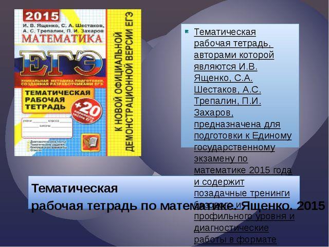 Тематическая рабочая тетрадь по математике. Ященко. 2015 Тематическая рабоча...
