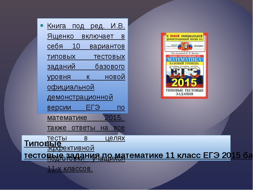 Типовые тестовые задания по математике 11 класс ЕГЭ 2015 базовый уровень Кни...