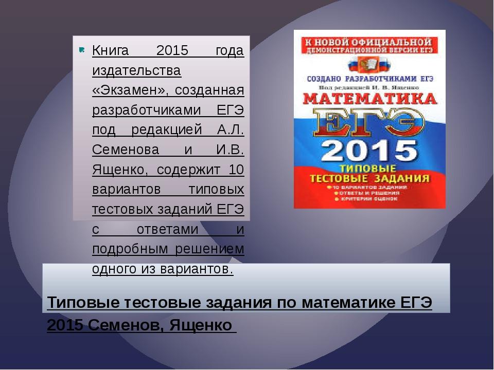 Типовые тестовые задания по математике ЕГЭ 2015 Семенов, Ященко Книга 2015 г...