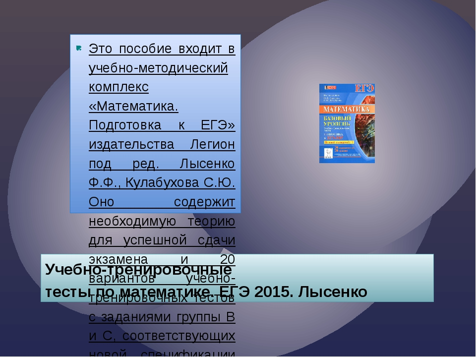 Учебно-тренировочные тесты по математике. ЕГЭ 2015. Лысенко Это пособие вход...