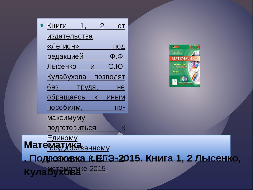 Математика. Подготовка к ЕГЭ-2015. Книга 1, 2 Лысенко, Кулабухова Книги 1, 2...