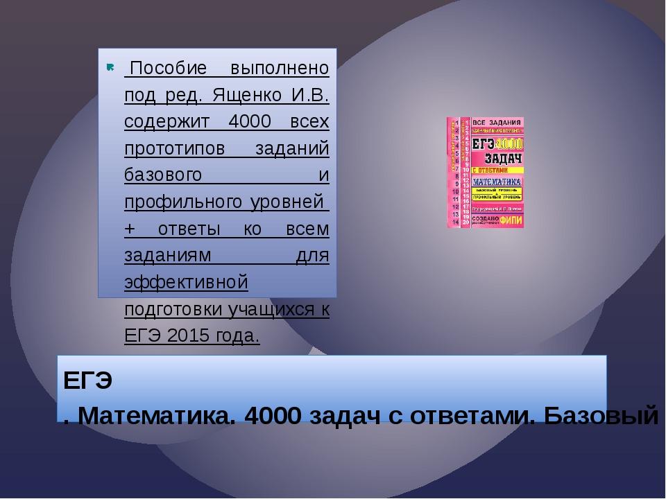 ЕГЭ. Математика. 4000 задач с ответами. Базовый и профильный уровни Пособие...