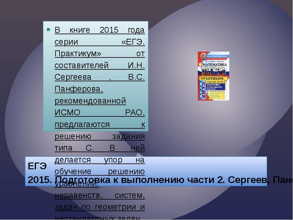 ЕГЭ 2015. Подготовка к выполнению части 2. Сергеев, Панфёров В книге 2015 го...