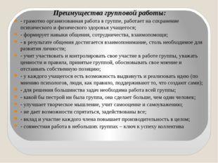 Преимущества групповой работы: - грамотно организованная работа в группе, ра
