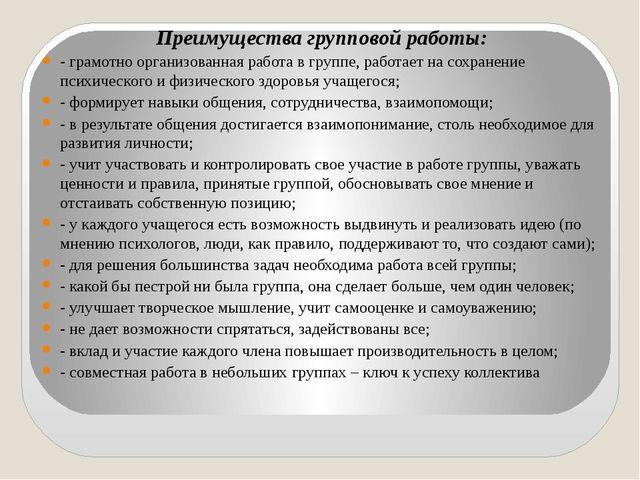 Преимущества групповой работы: - грамотно организованная работа в группе, ра...