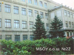 МБОУ с.о.ш. №22 http://aida.ucoz.ru