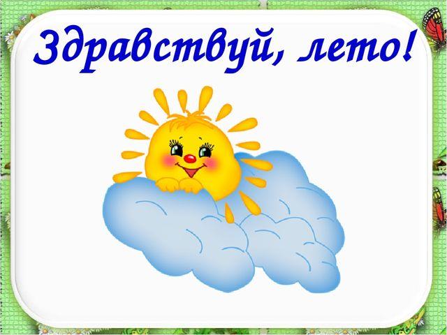 Здравствуй, лето! http://aida.ucoz.ru