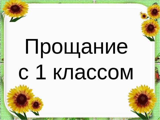 Прощание с 1 классом http://aida.ucoz.ru