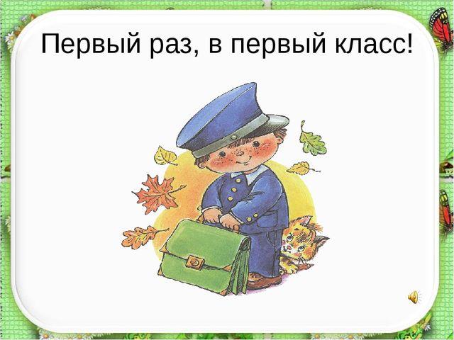 Первый раз, в первый класс! * http://aida.ucoz.ru