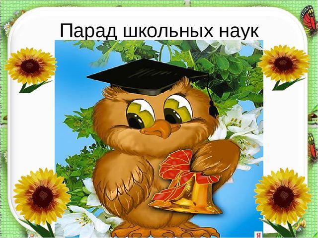 Парад школьных наук http://aida.ucoz.ru