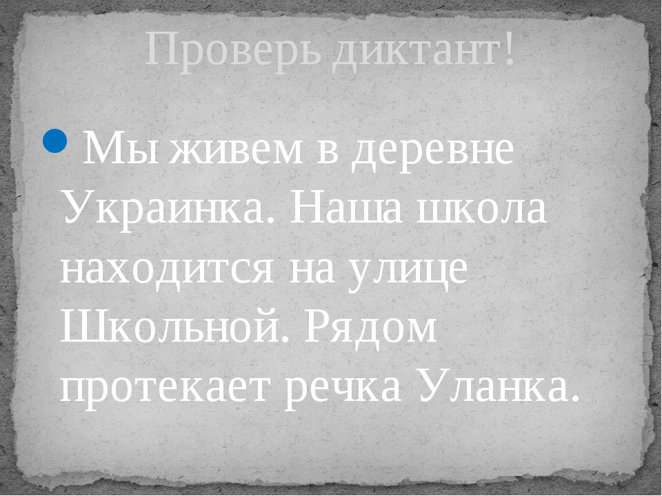 Мы живем в деревне Украинка. Наша школа находится на улице Школьной. Рядом пр...