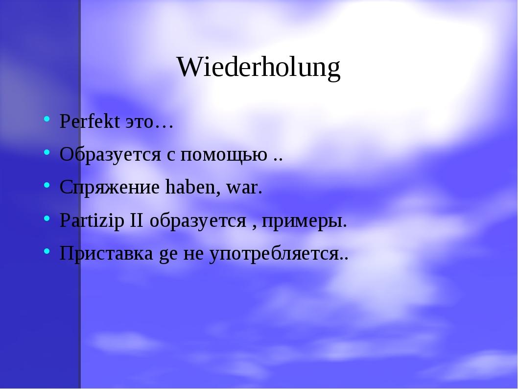 Wiederholung Perfekt это… Образуется с помощью .. Спряжение haben, war. Parti...