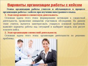 Этапы организации работы учителя и обучающихся в процессе организации работы