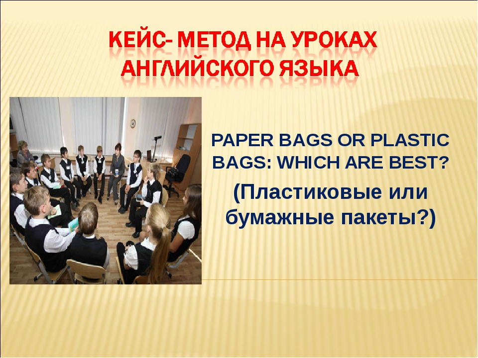 PAPER BAGS OR PLASTIC BAGS: WHICH ARE BEST? (Пластиковые или бумажные пакеты?)