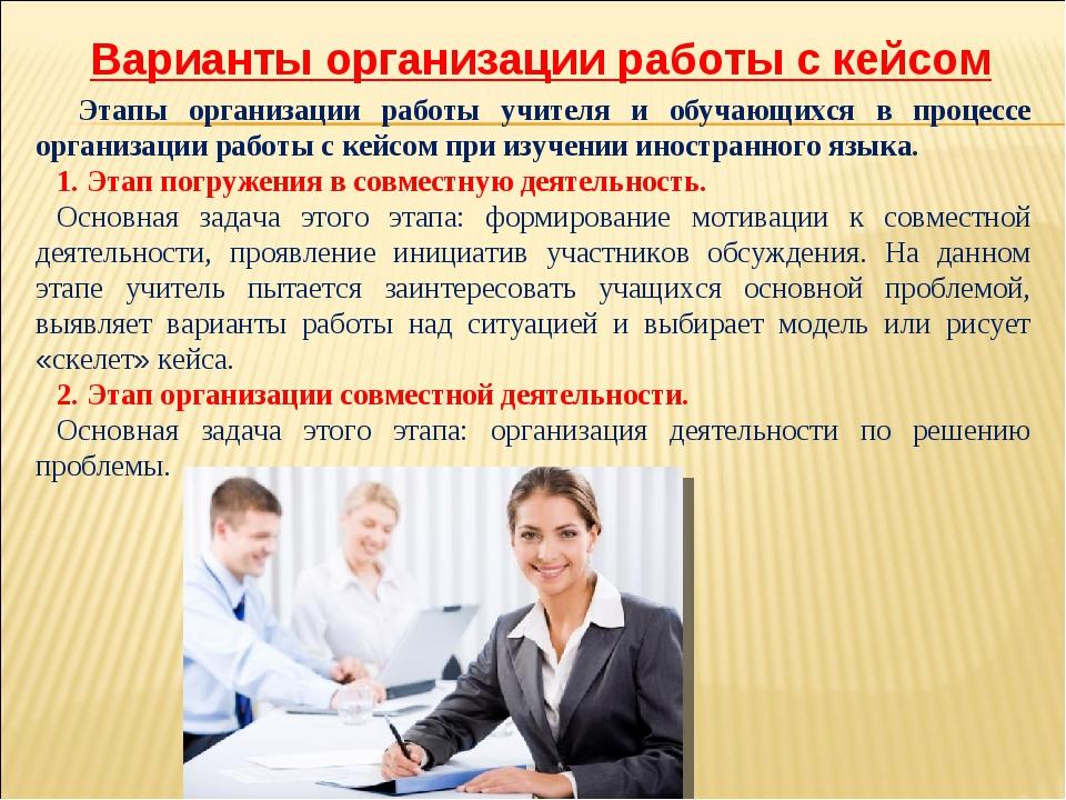 Этапы организации работы учителя и обучающихся в процессе организации работы...