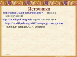 Источники http://school.xvatit.com/index.php? История книгопечатания https:
