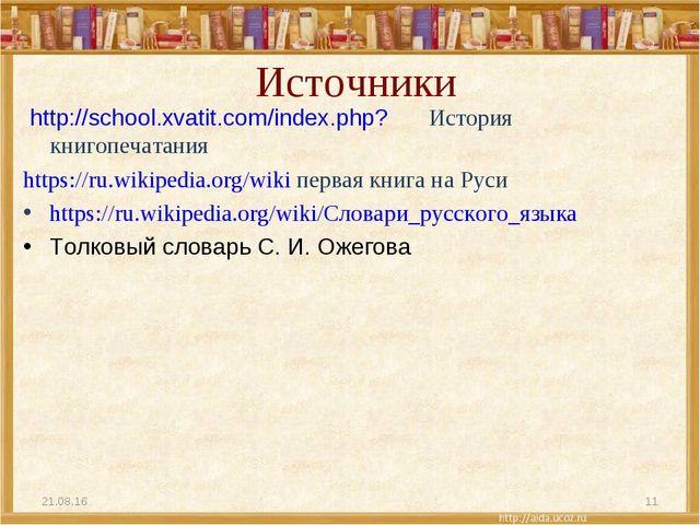 Источники http://school.xvatit.com/index.php? История книгопечатания https:...