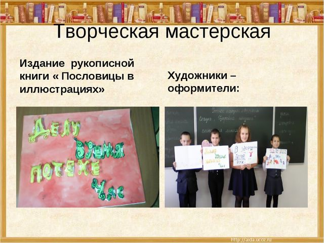 Творческая мастерская Издание рукописной книги « Пословицы в иллюстрациях» Ху...