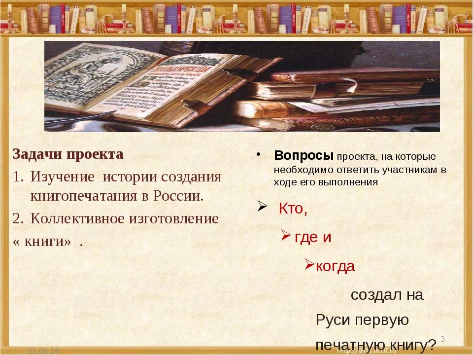 Задачи проекта Изучение истории создания книгопечатания в России. Коллективно...