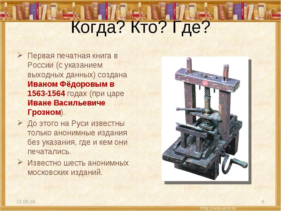 Когда? Кто? Где? Первая печатная книга в России (с указанием выходных данных)...