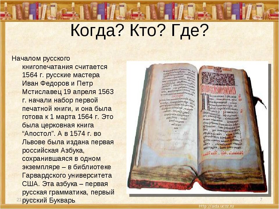 Когда? Кто? Где? Началом русского книгопечатания считается 1564 г. русские ма...