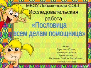 МБОУ Лебяженская СОШ Исследовательская работа Автор: Береснева София, ученица