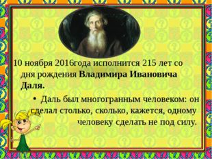 10 ноября 2016года исполнится 215 лет со дня рождения Владимира Ивановича Да